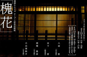 Gallery Enju, Kyoto